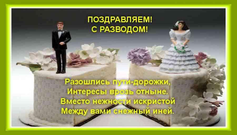 Поздравления С Разводом Бывшему Мужу