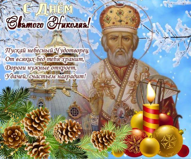 Как поздравить родных и близких с днем св. Николая