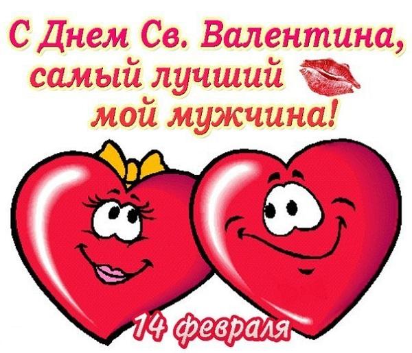 Поздравления с днем влюбленных любимому мужчине прикольные