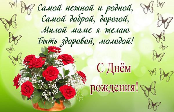 Красивые поздравления c днем рождения мамочке