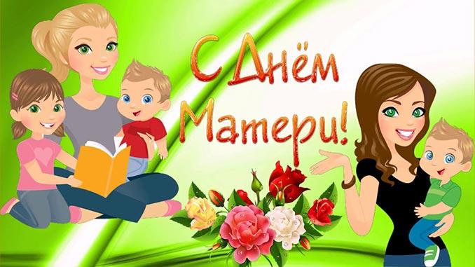 Душевные поздравления с днем Матери любимой